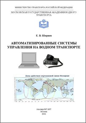 Автоматизированные системы управления на водном транспорте: учебник