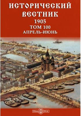 Исторический вестник. 1905. Т. 100, Апрель-июнь