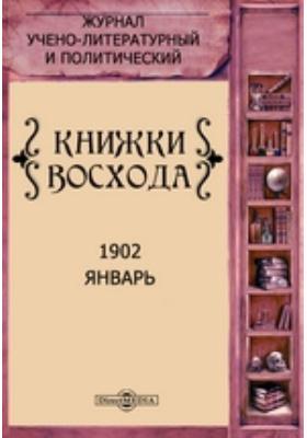Книжки Восхода: журнал. 1902. Январь