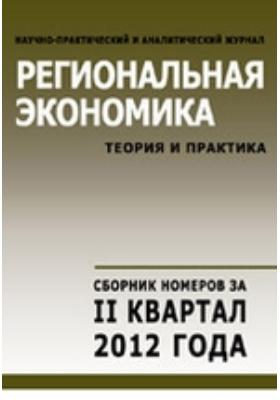 Региональная экономика = Regional economics : теория и практика: журнал. 2012. № 13/24