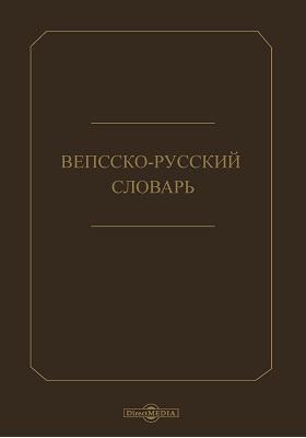 Вепсско-русский словарь: словарь