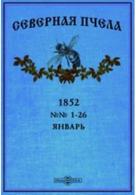 Северная пчела: журнал. 1852. №№ 1-26, Январь