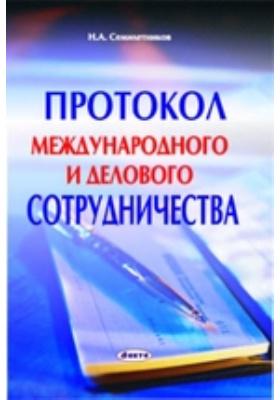Протокол международного и делового сотрудничества: научно-популярное издание