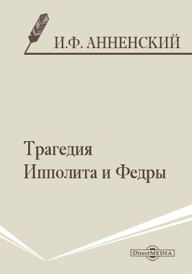 Трагедия Ипполита и Федры: публицистика