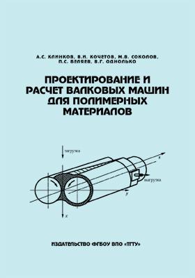 Проектирование и расчет валковых машин для полимерных материалов: учебное пособие