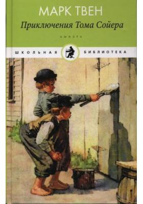 Приключения Тома Сойера = The Adventures of Tom Sawyer : Роман
