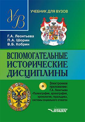 Вспомогательные исторические дисциплины: учебное пособие