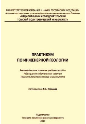 Практикум по инженерной геологии: учебное пособие
