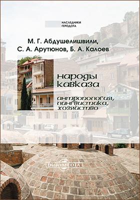 Народы Кавказа. Антропология, лингвистика, хозяйство : материалы к серии «Народы и культуры»