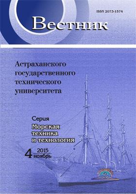 Вестник Астраханского государственного технического университета. Серия: Морская техника и технология: журнал. 2015. № 4