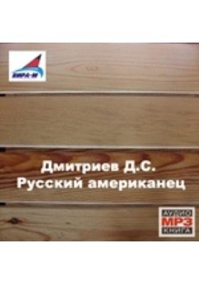 Русский американец. Диск 1