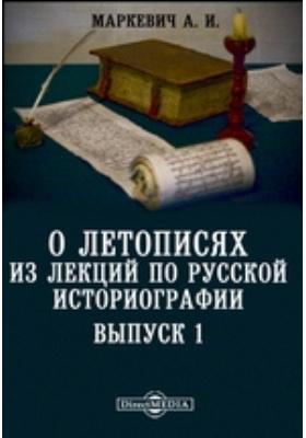 О летописях : из лекций по русской историографии. Вып. 1