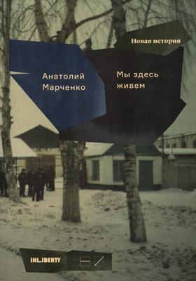 Мы здесь живем: документально-художественная литература : в 3 томах. Том 2. Живи как все. От Тарусы до Чуны