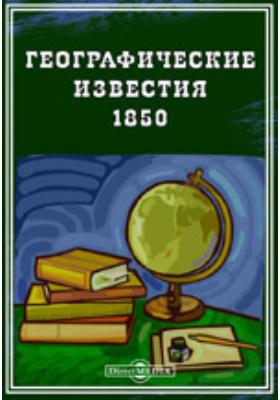 Географические известия, издаваемые от Русского географического общества. 1850
