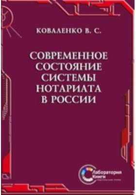 Современное состояние системы нотариата в России