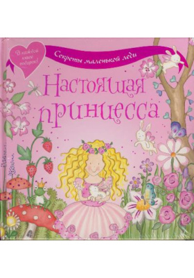Настоящая принцесса = Princess Rosebud