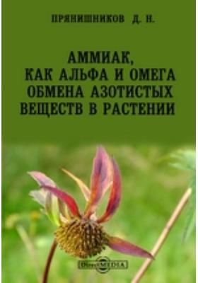 Аммиак,какальфаиомегаобмена азотистых веществ в растении