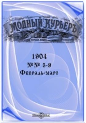 Модный курьер. 1904. №№ 5-9, Февраль-март