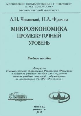 Микроэкономика : Промежуточный уровень: учебное пособие