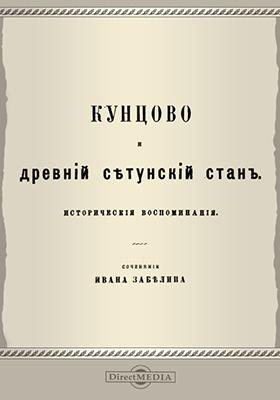 Кунцово и древний Сетунский стан: научно-популярное издание