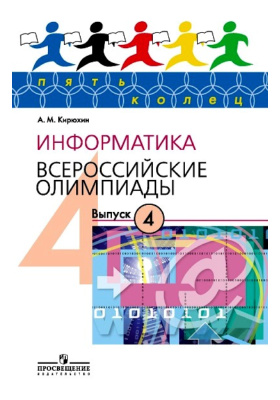 Информатика. Всероссийские олимпиады. Выпуск 4