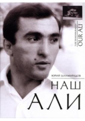 Наш Али: документально-художественная литература