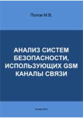 Анализ систем безопасности, использующих GSM каналы связи