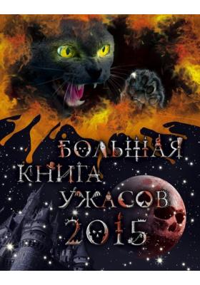 Большая книга ужасов. 2015 : Повести