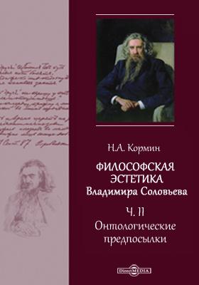 Философская эстетика Владимира Соловьева, Ч. II. Онтологические предпосылки