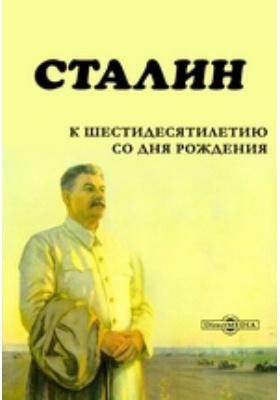 Сталин: монография