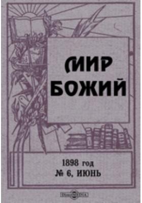 Мир Божий год. 1898. № 6, Июнь