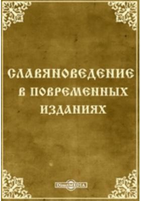 Славяноведение в повременных изданиях
