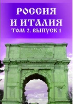 Россия и Италия. Сборник исторических материалов и исследований: публицистика. Т. 2, Вып. 1