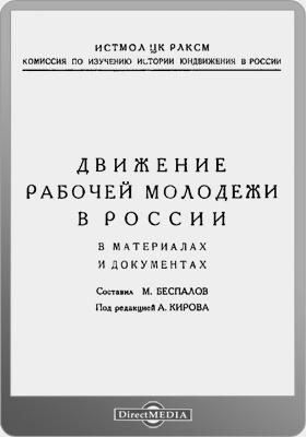 Движение рабочей молодежи в России в материалах и документах: монография
