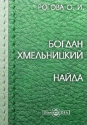 Богдан Хмельницкий. Найда: художественная литература