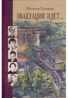 Эвакуация идет.. 1941-1944. Писательская колония : Чистополь. Елабуга. Ташкент. Алма-Ата