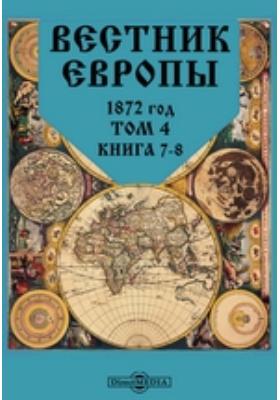 Вестник Европы: журнал. 1872. Т. 4, Книга 7-8, Июль-август