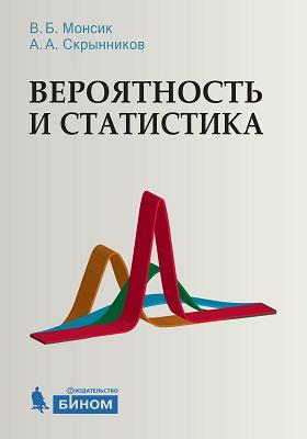 Вероятность и статистика: учебное пособие