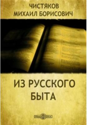 Из русского быта: художественная литература