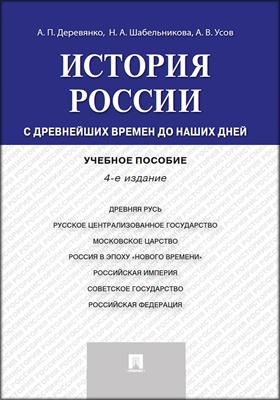 История России : с древнейших времен до наших дней: учебное пособие