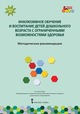 Инклюзивное обучение и воспитание детей дошкольного возраста с ограниченными возможностями здоровья: методические рекомендации