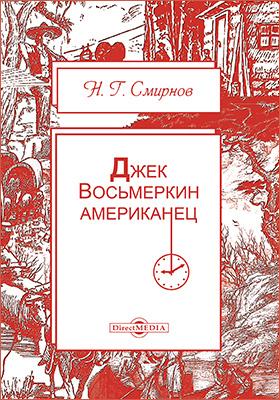 Джек Восьмеркин американец : повесть: художественная литература