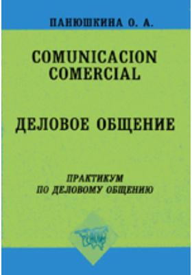 Comunicacion comercial. Деловое общение : Практикум по деловому общению. (Испанский язык для факультета мировой экономики): практикум