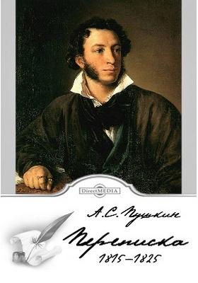 Переписка 1815-1825: документально-художественная литература