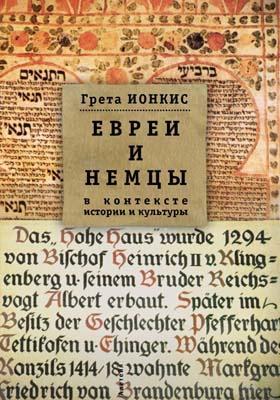 Евреи и немцы в контексте истории и культуры: монография