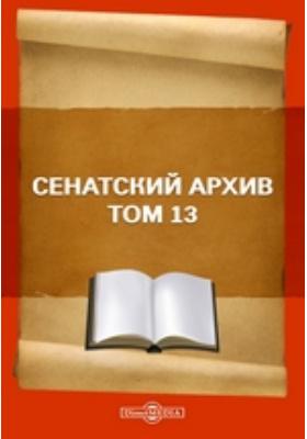 Сенатский архив. Т. 13