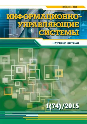 Информационно-управляющие системы: журнал. 2015. № 1(74)