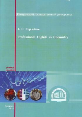 Professional English in Chemistry : английский язык для студентов химического факультета: учебное пособие