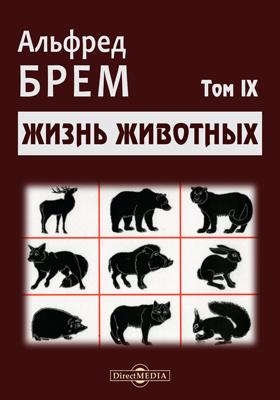 Жизнь животных. Том 9. Насекомые - многоногие - паукообразные
