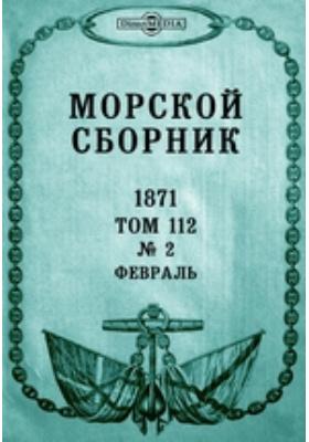 Морской сборник: журнал. 1871. Т. 112, № 2, Февраль